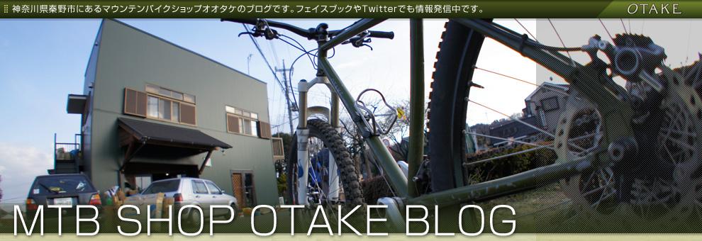 MTB SHOP OTAKE BLOG